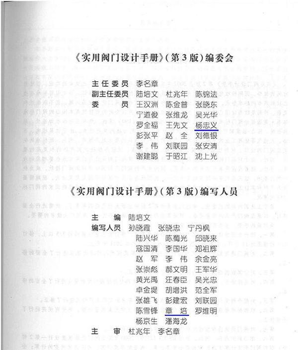 上海科科阀门参与《实用阀门设计手册》的编写