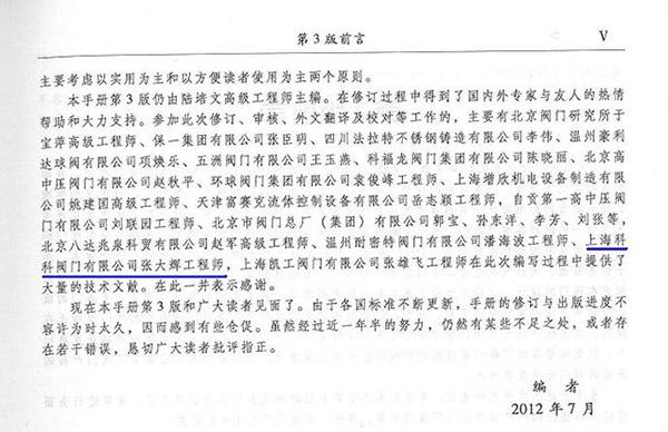 上海科科阀门集团有限公司张大辉工程师参与《实用阀门设计手册》的编写