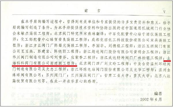 上海科科阀门集团有限公司谢建聪工程师参与《实用阀门设计手册》的编写
