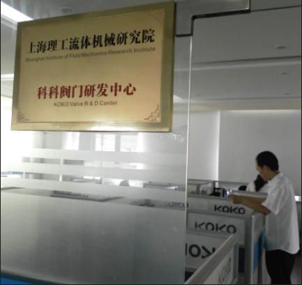 携手上海理工流体机械研究所建立研发中心