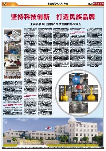 中国石油报对上海科科阀门集团有限公司的报道