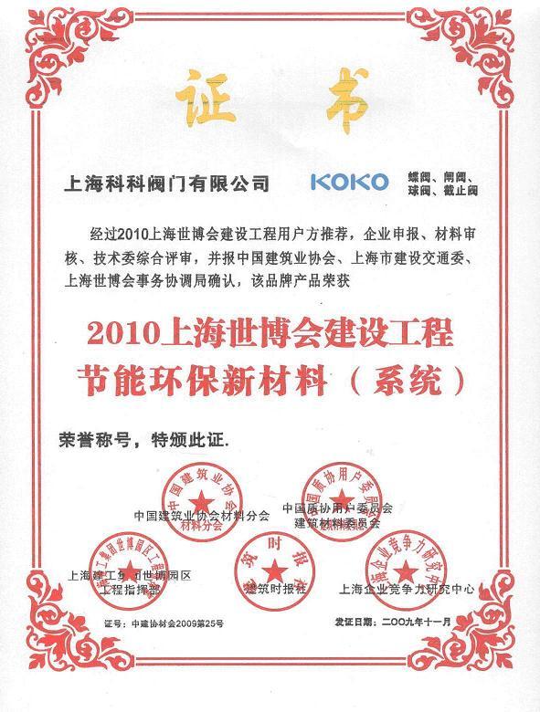 2010年上海世博会建设工程节能环保新材料