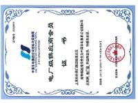 华电集团电厂级供应商证书