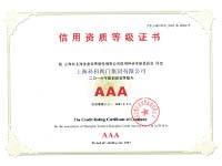 2016信用资质等级证书