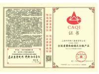 CAQI全国质量检验证书