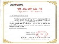 中国石化集团供应商证