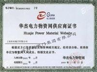 电力物资网供应商证书