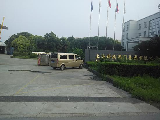 上海科科阀门集团有限公司
