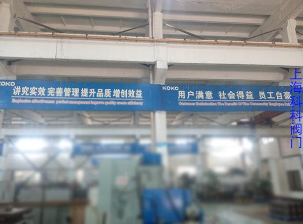上海科科阀门车间的生产标语-1