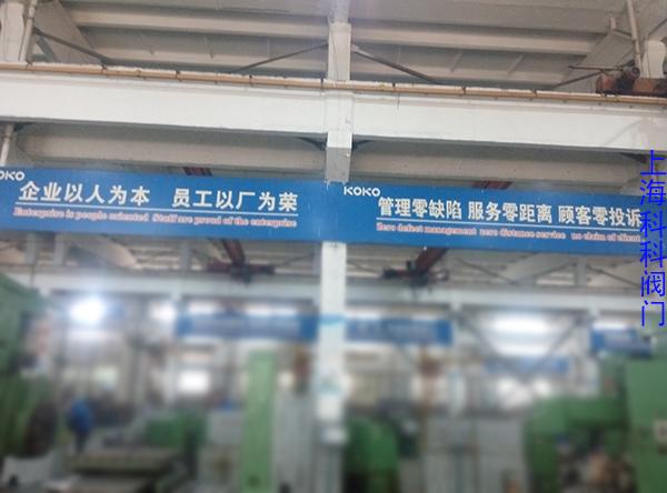 上海科科阀门车间的生产标语-2