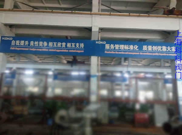 上海科科阀门车间的生产标语-3