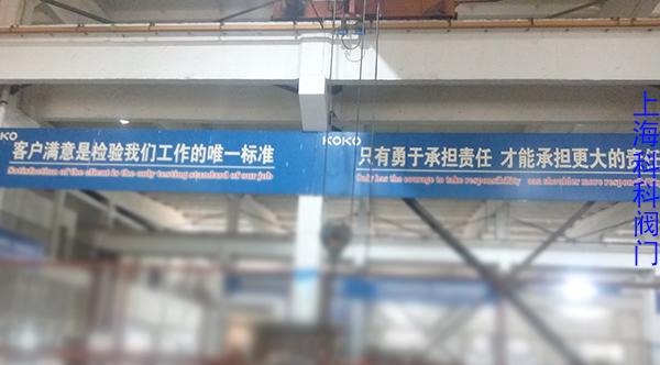 上海科科阀门车间的生产标语-4