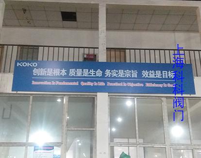 上海科科阀门车间的生产标语-5