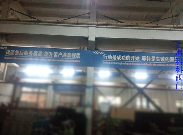 上海科科阀门车间的生产标语-6