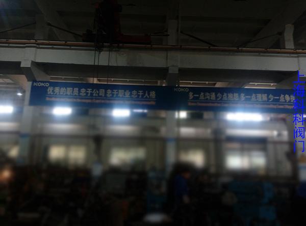上海科科阀门车间的生产标语-7