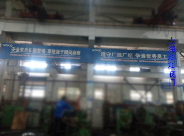 上海科科阀门车间的生产标语-8