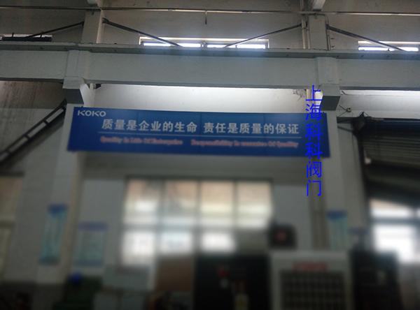 上海科科阀门车间的生产标语-9