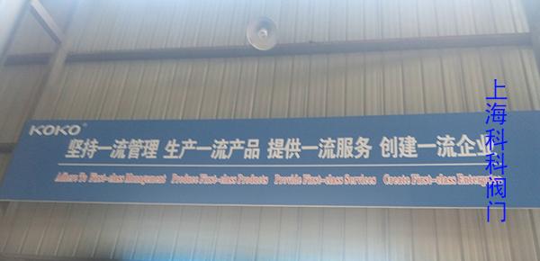 上海科科阀门车间的生产标语-10
