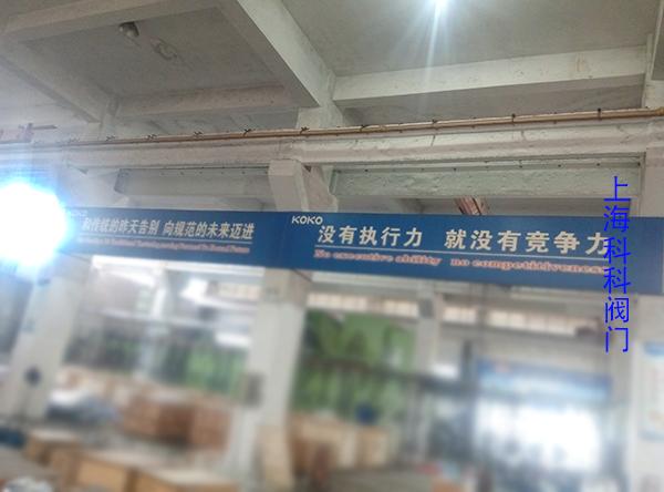 上海科科阀门车间的生产标语-11
