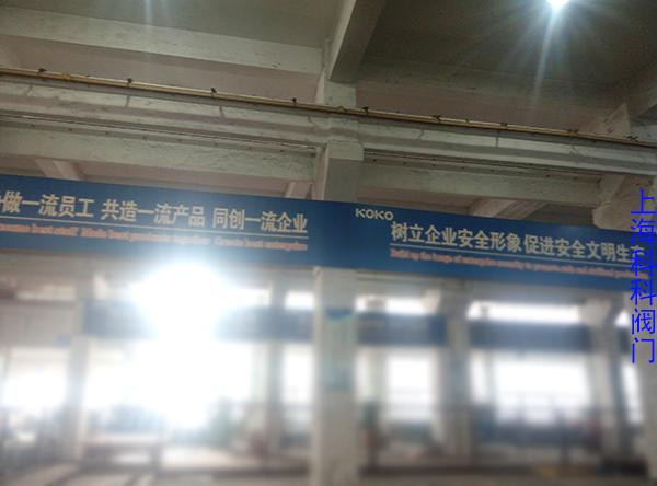 上海科科阀门车间的生产标语-12