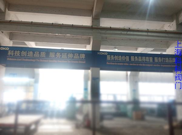 上海科科阀门车间的生产标语-13