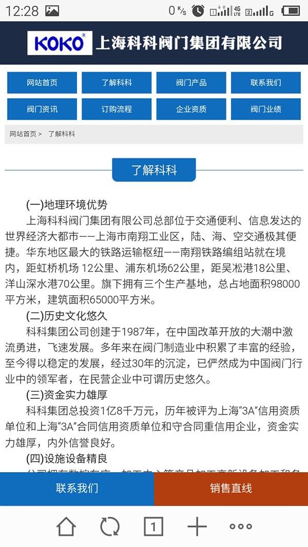上海科科阀门手机网站截图-2